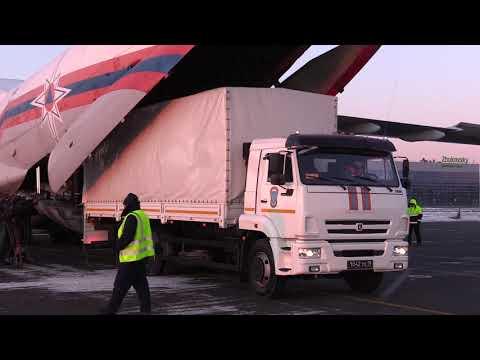 Россия отправила в Китай самолет с гуманитарной помощью