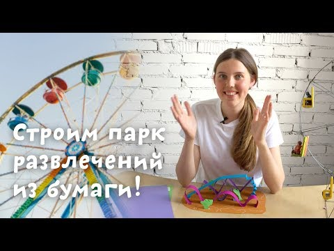 Как построить парк развлечений из бумаги?Мастер-класс для детей по архитектуре с Ульяной Тимошенко