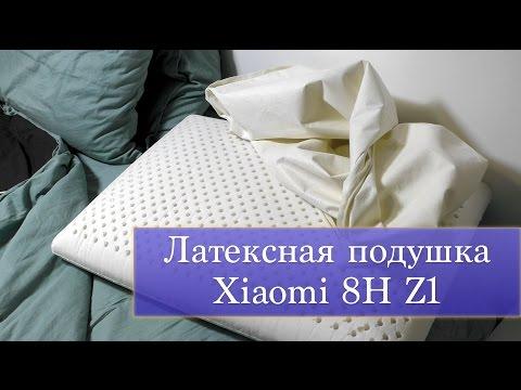 Латексная подушка Xiaomi 8H Z1 - стоит покупать?