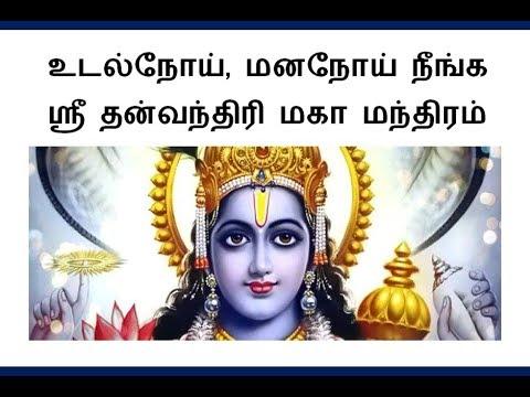 ஸ்ரீ தன்வந்திரி மகா மந்திரம் / God Dhanvantri Sloka For Health And Mind