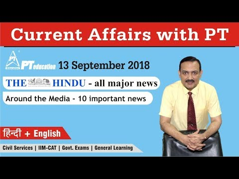 Current Affairs With PT - 13 September 2018 - All Competitive Exams