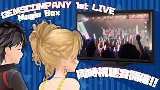 GEMSCOMPANY 1st LIVE MagicBox 同時視聴会 with マヤユキノ