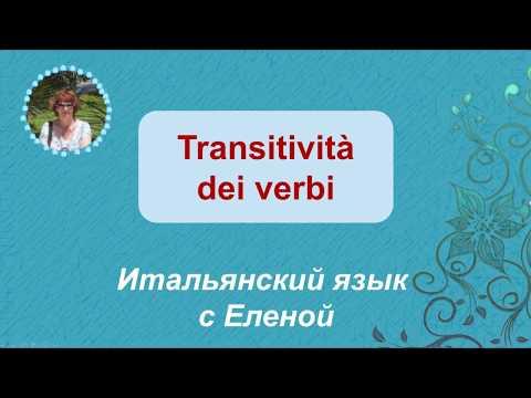 Переходность глаголов в итальянском языке.