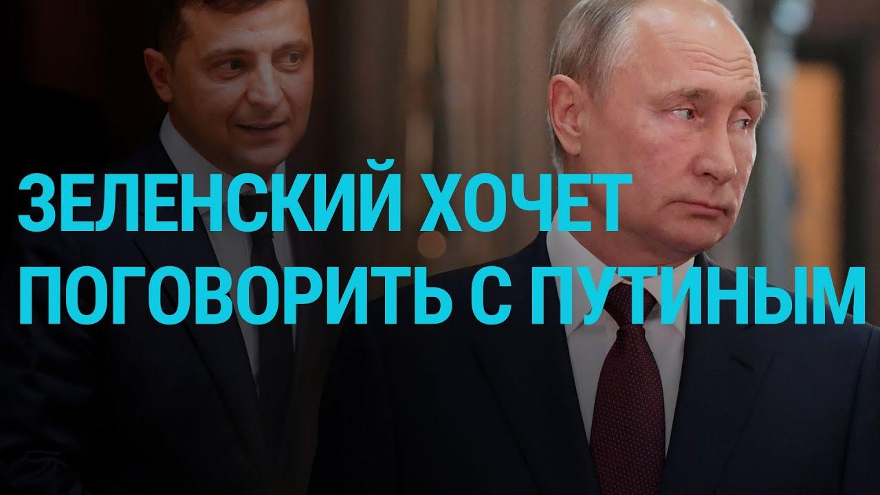 Зеленский хочет поговорить с Путиным | ГЛАВНОЕ | 16.04.21