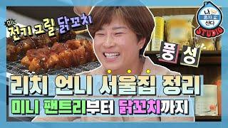[나혼산 다시보기] 먹을 것에 진심인 리치언니 박세리의…