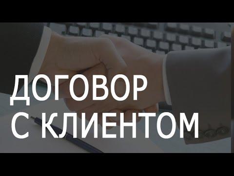 Договор с клиентами. Вебинар для риэлторов  I Сергей Ермолаев