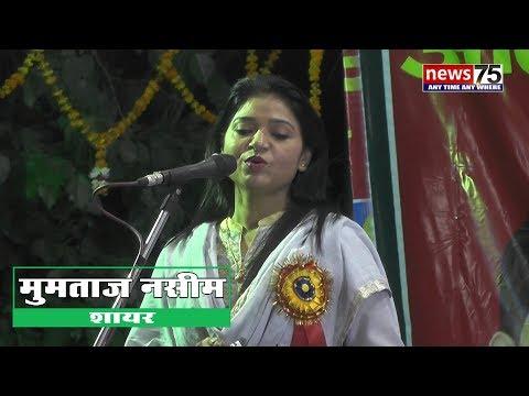 मुमताज़ नसीम आल इण्डिया मुशायरा 2018 / Mumtaz Naseem in all india mushaira maudaha hamirpur
