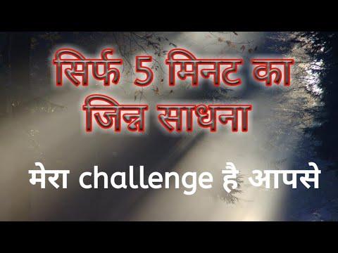 5 मिनट का जिन्न साधना पावरफुल प्रयोग jinn sadhna sirf 5 minnat ka Mera challenge hai