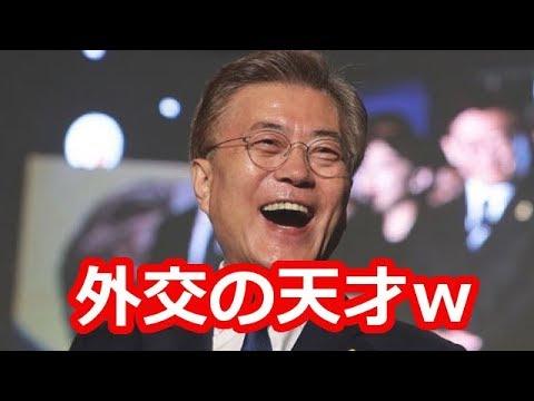 韓国文在寅!外交の天才! G20でキョロキョロ浮きまくるw