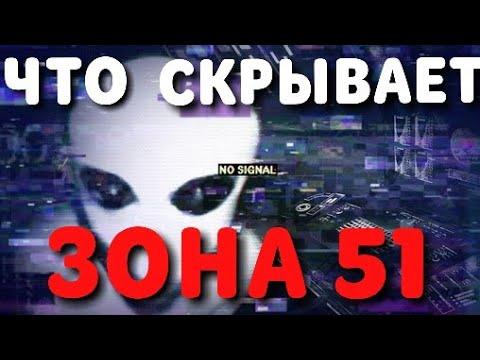 ЗОНА 51 - НЛО | ТРЕТЬЯ МИРОВАЯ ВОЙНА | БУНКЕРЫ Документальный фильм 2020 Рен ТВ