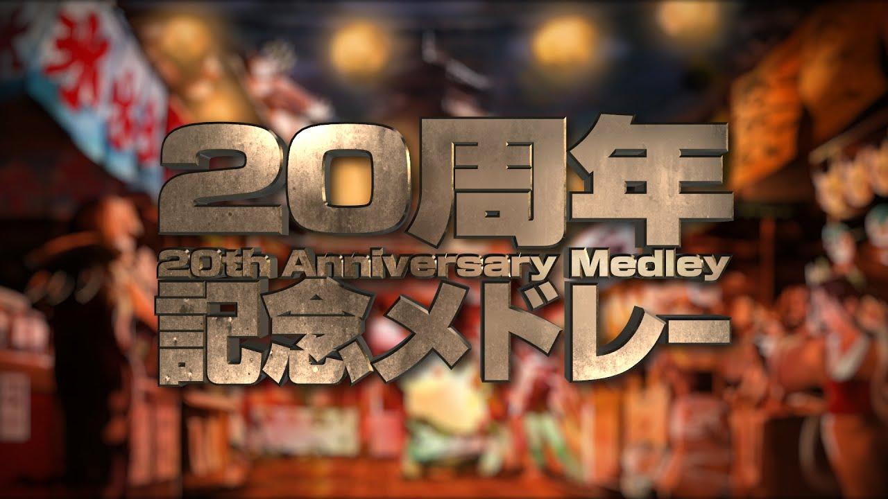ポケモン20周年記念メドレー!/ pokemon 20th anniversary medley