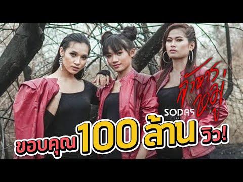 สังหารหมู่ - SODA5 (โซดาไฟ) เมย์ พร เนย
