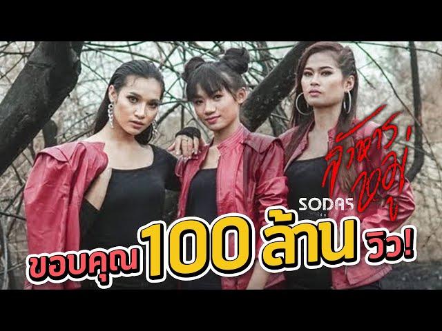 สังหารหมู่ - SODA5 (โซดาไฟ) l เมย์ l พร l เนย 【OFFICIAL AUDIO 】