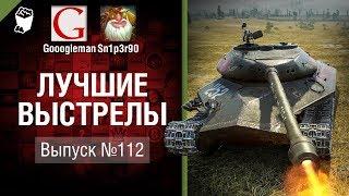 Лучшие выстрелы №112 - от Gooogleman и Sn1p3r90 [World of Tanks]