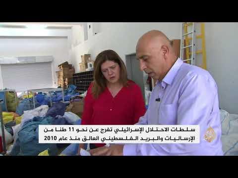 إسرائيل تفرج عن 11 طنا من البريد الفلسطيني  - نشر قبل 3 ساعة