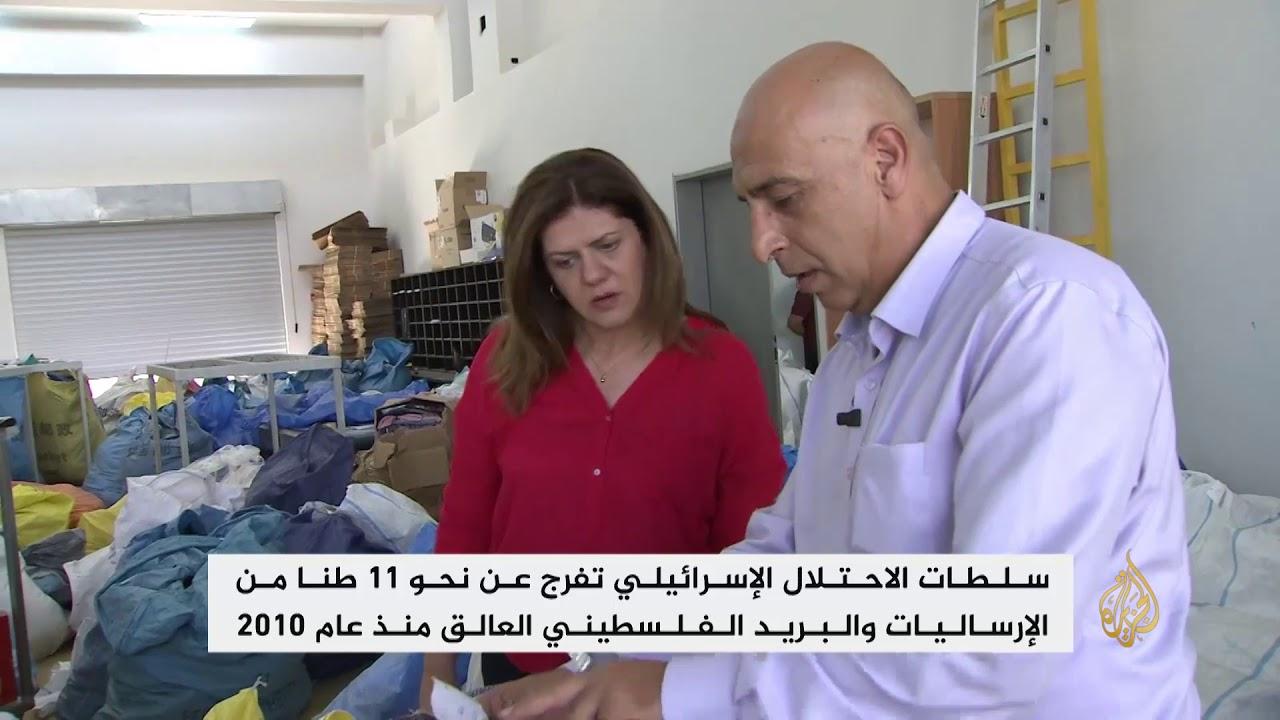 الجزيرة:إسرائيل تفرج عن 11 طنا من البريد الفلسطيني