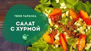Очень Вкусный Салат с Брынзой и Хурмой. Простые и Вкусные Рецепты.