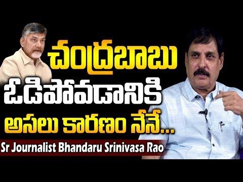 Sr journalist Bandaru Srinivasa Rao Reveals 10 Reasons For TDP Failure In AP Elections 2019 |SumanTv