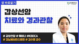 [웨비나] 갑상선암 초기 증상/ 수술/ 특별히 좋은 음…