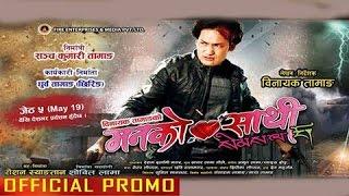 "New Nepali Movie - "" MANKO SATHI"" Trailer 2017 || Release on 19  May 2017 || Latest Nepali Movie"
