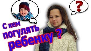 Веселое видео для детей .Настя и Вова .С кем погулять ребенку?