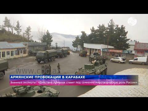 Эксперты: Действия Армении ставят под сомнение миротворческую роль РФ