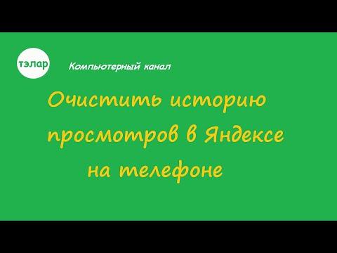 Очистить историю просмотров в Яндексе на телефоне