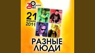 Смотреть видео Пусть сегодня никто не умрет! (Live СПб, 21/01/2011) онлайн