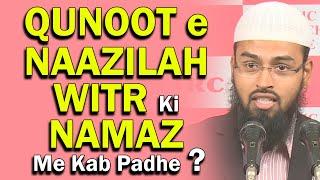 Dua Qunoot e Naazilah Witr Ki Namaz Me Kab Padhe Qayam Me Ya Ruku Ke Baad By Adv. Faiz Syed