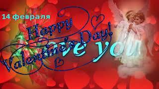 ♥X Анимационные Открытки GIF X♥ С Днем Влюбленных 14 февраля