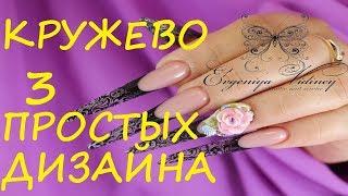 Кружево на ногтях/вводный урок по росписи кружева/Как рисовать кружево на ногтях/Кружева и вензеля