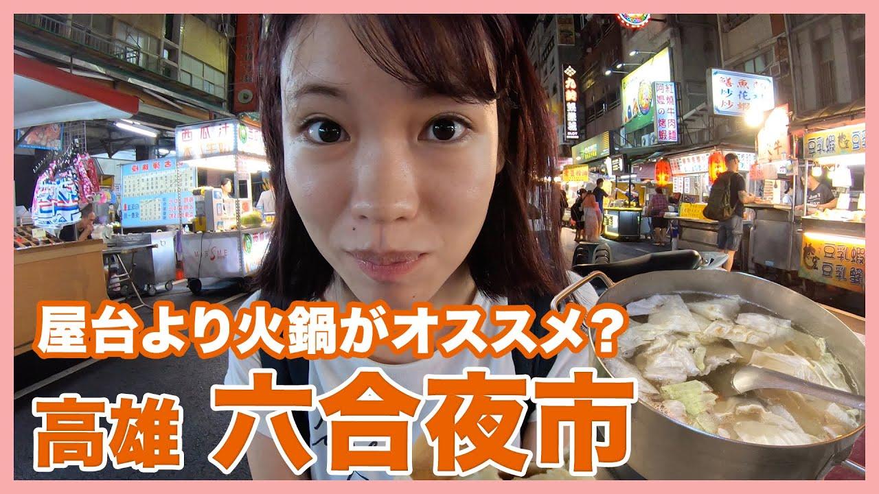 【臺灣】高雄の六合夜市と百年老店!?の火鍋を食べる - YouTube