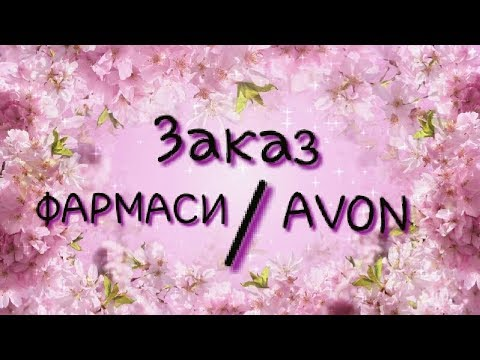 Заказ ФАРМАСИ за ДЕКАБРЬ 2018 / AVON - №17/2018