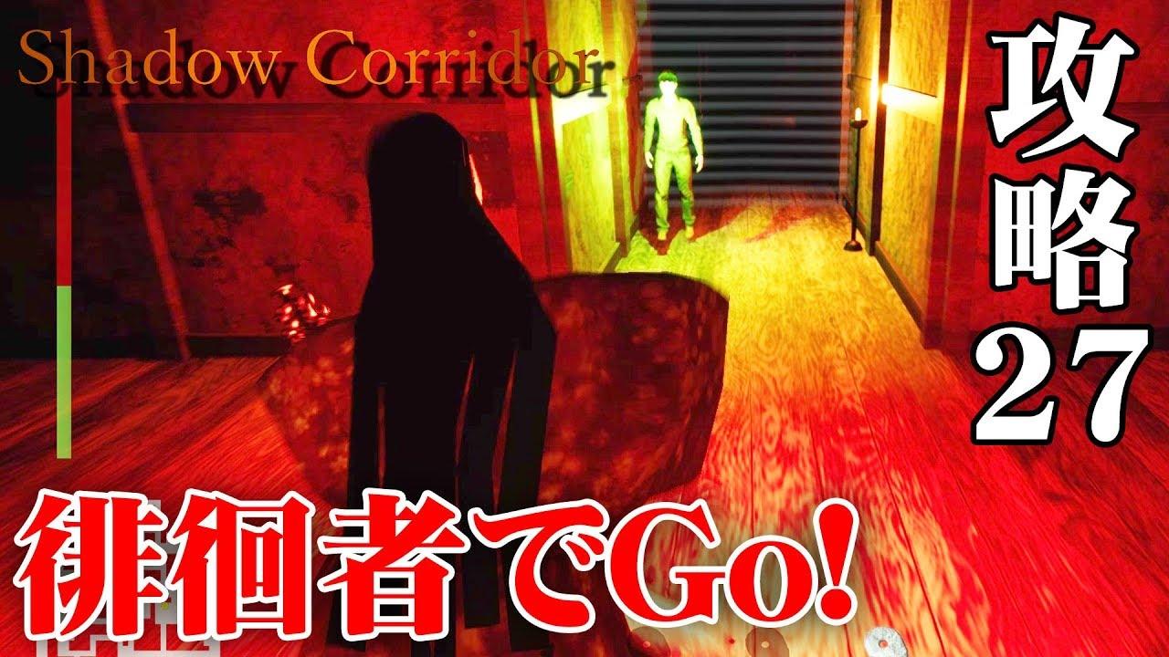 【ホラー】影廊 Ver2 徘徊者でGo!&カスタムモード!こけし100個 ...