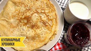 Домашние Блины на Масленицу! Вкусные Рецепты by Бодя