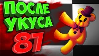 ПОСЛЕ УКУСА 87 ★ FIVE NIGHTS AT FREDDY'S 5: SISTER LOCATION ★ СЕКРЕТЫ и ТЕОРИИ