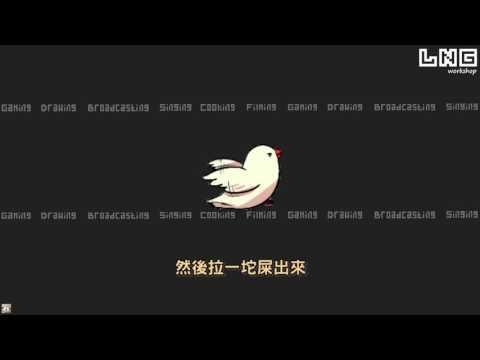 LNG 實況精華:維基解密 (2016/02/14)