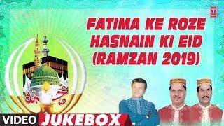 FATIMA KE ROZE-HASNAIN KI EID ► RAMADAN 2019 (Video Jukebox) | HAJI TASLEEM AARIF | Islamic Music