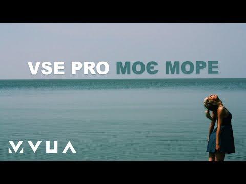 VSE PRO – Моє Море  (офіційне аудіо)