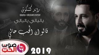 رائد كشكوش 2019 ياليالي ياليالي ' قالو ان الحب حالي' Raed kashkoosh   حفلة 2018