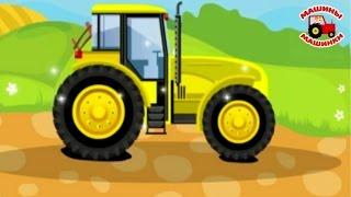 Машины Машинки  Трактор  Мультики про машинки   Мультик про трактор