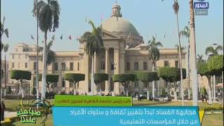 مسئول بجامعة القاهرة: الدروس الخصوصية «آفة».. والفساد أصبح نمط حياة لدي البعض