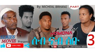 HDMONA - Part 3 - ሰብ ናብ ሰቡ ብ ሚካኤል ብርሃነ  Seb Nab Sebu by Michael Berhane - New Eritrean Film 2019
