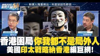 香港困局 你我都不是局外人|美國印太戰略納香港編巨網!|賴怡忠|吾爾開希|走向2020 新聞大破解【2019年11月8日】|新唐人亞太電視