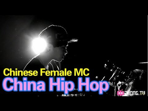 Chinese Female Rapper