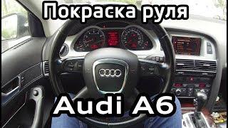Olishdan va bo'yash charm rulda Audi A6 C6. Motip 04066