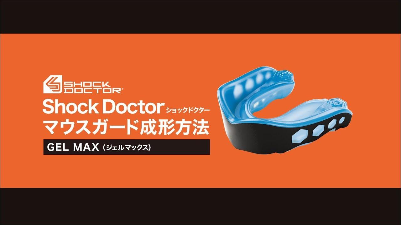 ショック ドクター