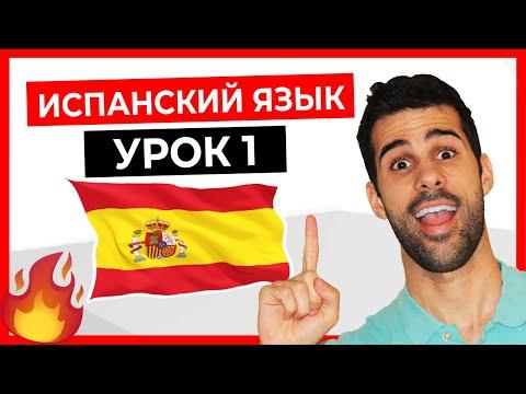🔴 ИСПАНСКИЙ ЯЗЫК для начинающих с нуля 💥 УРОК 1 👨🏫  [Курс испанского онлайн и бесплатно] 2020