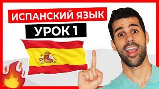 🔴 ИСПАНСКИЙ ЯЗЫК для начинающих с нуля 💥 УРОК 1 👨🏫  [Курс испанского онлайн и бесплатно] 2019