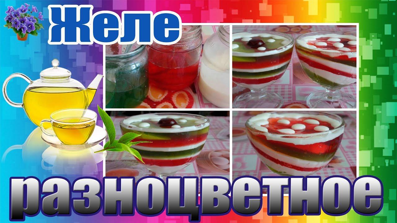 разноцветное желе рецепты с фото